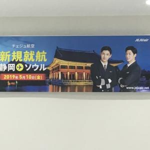 令和最初の韓国旅行へ