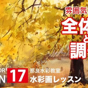 金色の晩秋を描く
