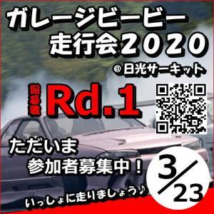 やっぱりドリフト中級クラスが人気です♪3月23日(月)in日光サーキット:ガレージビービー走行会2020開幕戦Rd.1