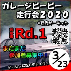 いよいよ明日開催です♪3月23日(月)in日光サーキット:ガレージビービー走行会2020開幕戦Rd.1