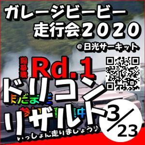 ガレージビービー杯2020!開幕戦Rd.1リザルト:ドリフト天国ウイナーズサークルにも投稿