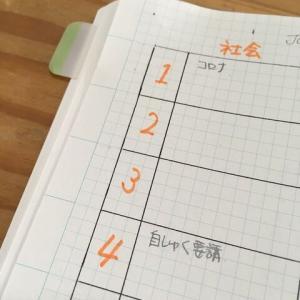 世界に1つしかない手帳9 - 新しいレイアウトとノート