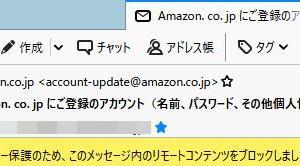 アマゾンの偽メール再び!