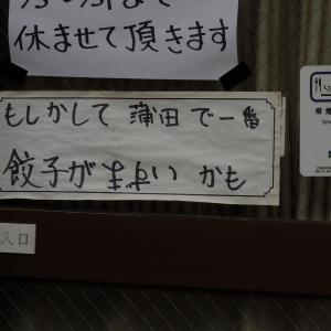 久しぶりの?モヤモヤシリーズ@池上&蒲田