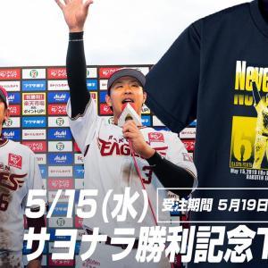 【悲報】楽天公式が日本ハムを煽る