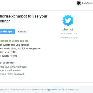 自動株式売買プログラムの出力結果をTwitterで自動投稿し始めた話をするのでついでにアカウント乗っ取りの仕組みも織り交ぜたTwitter botの話。