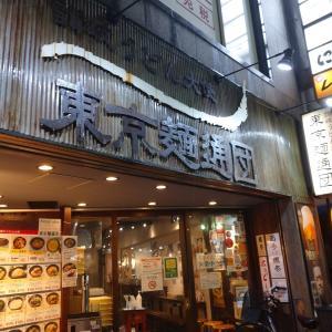 東京麺通団で学振うどんの話。
