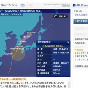 台風5号(チャンミー)