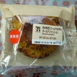 セブンイレブン 秋の味覚!たっぷりお芋のオールドファッション