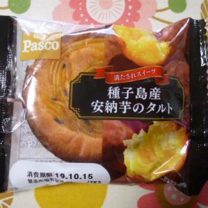 Pasco 種子島産安納芋のタルト