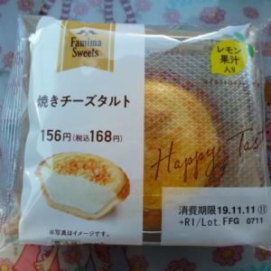 ファミリーマート 焼きチーズタルト
