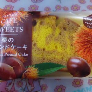 ファミリーマート 栗のパウンドケーキ