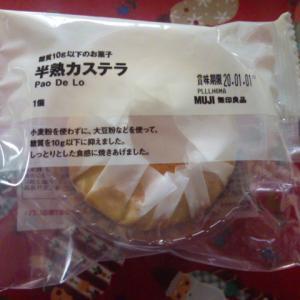 無印良品 糖質10g以下のお菓子 半熟カステラ