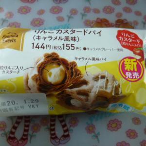 ファミリーマート 冷やして食べるりんごカスタードパイ(キャラメル風味)