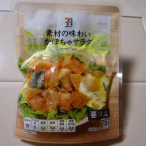 セブンイレブン 素材の味わいかぼちゃサラダ