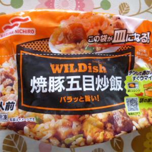 マルハニチロ WILDish 焼豚五目炒飯