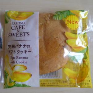 ファミリマート 完熟バナナのソフトクッキー