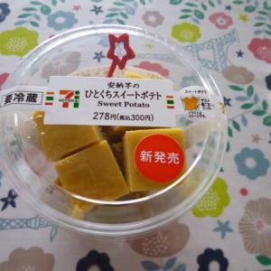 セブンイレブン 安納芋のひとくちスイートポテト