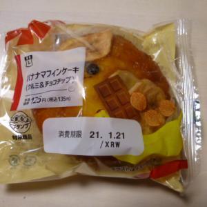 ローソン バナナマフィンケーキ(クルミ&チョコチップ)