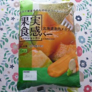 シャトレーゼ 果実食感バー 北海道赤肉メロン