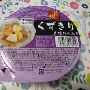 ナカキ食品 甘味 くずきり(黒糖みつ入り)