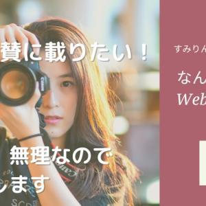 【なんちゃって企画】Web自家自讃!すみりんオーナーさん!自慢の写真を掲載させてください!