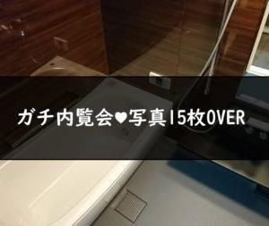Web内覧会3 住友林業のお風呂はTOTOがおすすめ【1620サイズ】