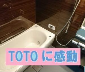 一番の感動はTOTOのお風呂!