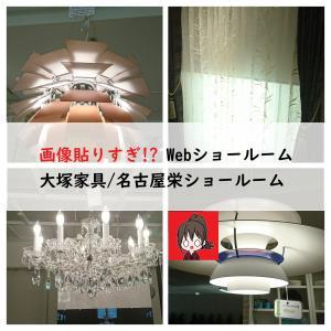 Webショールーム 大塚家具名古屋栄ショールームを徹底紹介【ルイスポールセンのPH5を安く買う方法】
