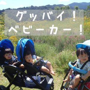 \三つ子、ベビーカー卒業♩/多胎育児のベビーカー問題