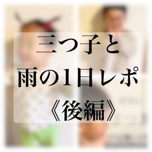 【三つ子と雨の休日1日レポ】後編 & お得おむつ・2時間限定クーポン