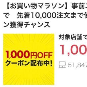 ※終了【楽天 速報!】アプリ通知1000円offクーポンでたよー!
