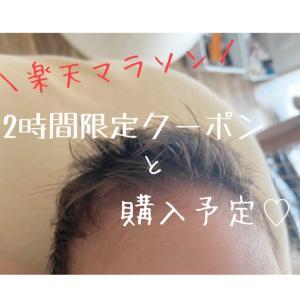 【楽天】2時間限定クーポンおとな服♡&購入予定