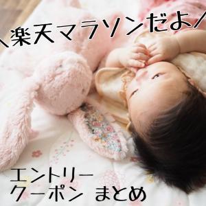 【楽天】エントリー&クーポン・2時間限定クーポン(食&子供服)