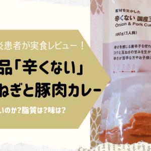 潰瘍性大腸炎患者のカレーレビュー|無印「辛くない」玉ねぎと豚肉のカレー