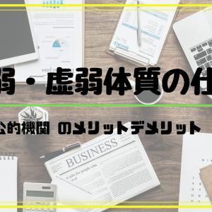 【探し方】虚弱体質・病弱の仕事選びアドバイス-公的機関編