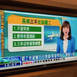 エバー航空のストライキ(台湾旅行)