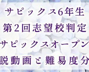【サピックス6年生】第2回志望校判定サピックスオープン動画解説・難易度/思考力分析