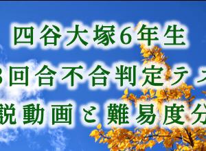 四谷大塚6年生 第3回合不合判定テスト 算数動画解説・難易度分析(21年9月19日実施)