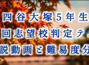 四谷大塚5年生 第1回志望校判定テスト 算数動画解説・難易度分析(21年9月26日実施)