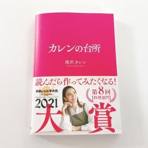 【カレンの台所】目分量のレシピ本で本当に美味しい料理が作れるのか試してみた