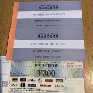 吉野家とANAの株主優待を金券ショップで売ってみた