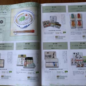 百十四銀行の優待カタログ全部のせと丸亀製麺でランチ!
