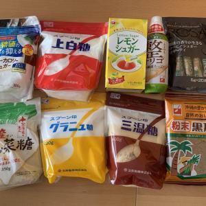 無職家族の今月の電気代は?と三井製糖の株主優待到着!