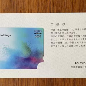 AOI TYO Holdingsからクオカード到着!と昨日のおやつ♪