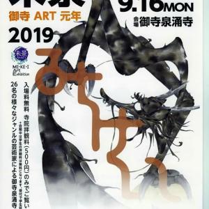「未景 Art Exhibition」のお知らせです。。(*´▽`*)