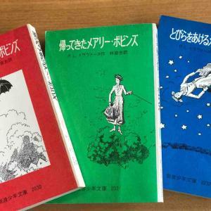 大人が読む児童文学/はじめまして、メアリー・ポピンズ