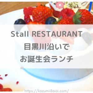 Stall RESTAURANT目黒川沿いでお誕生会ランチ
