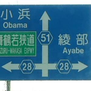 舞鶴へ遠征
