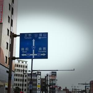 今日は岡山県にいます